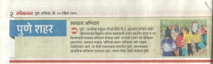 Anandvan news in Lokmat newspaper