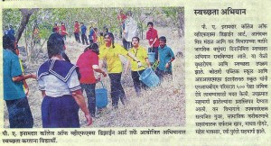 Anandvan news in Sakal newspaper
